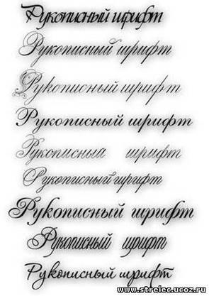 Рукописный шрифт русский для word как в прописях как сделать